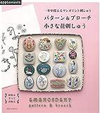 一年中使えるワンポイント刺しゅう パターン&ブローチ小さな花刺しゅう (アサヒオリジナル)