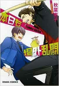ミックス): Toko Akiba: 9784199604133: Amazon.com: Books