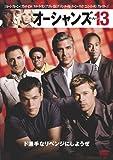オーシャンズ13 [DVD]