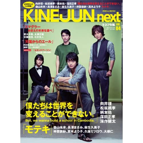 KINEJUN next Vol.04 「僕たちは世界を変えることができない。」「モテキ」大特集