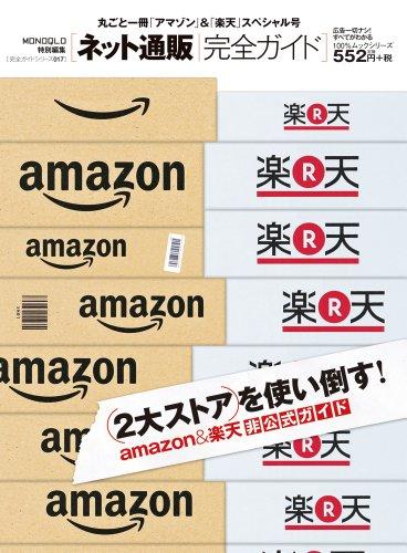 【完全ガイドシリーズ017】ネット通販完全ガイド (100%ムックシリーズ)