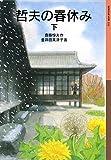 哲夫の春休み(下) (岩波少年文庫)