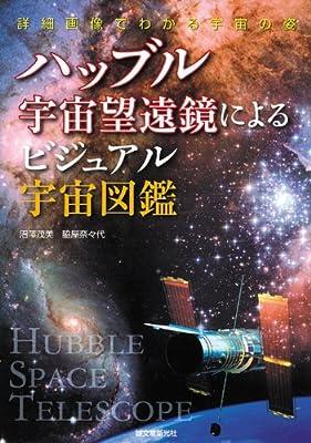 ハッブル宇宙望遠鏡によるビジュアル宇宙図鑑―詳細画像でわかる宇宙の姿