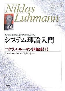 システム理論入門―ニクラス・ルーマン講義録〈1〉 (ニクラス・ルーマン講義録 1)