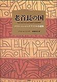 老首長の国――ドリス・レッシング アフリカ小説集