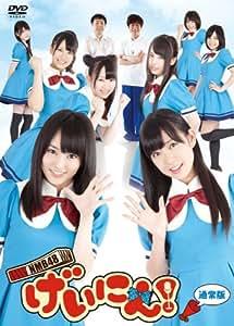 Amazon.com: Variety (NMB48) - Nmb48 Geinin! DVD Box (3DVDS