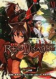 RPF レッドドラゴン 6 第六夜(下) 果ての果て (星海社FICTIONS サ 1-8)