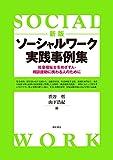 新版 ソーシャルワーク実践事例集――社会福祉士をめざす人・相談援助に携わる人のために