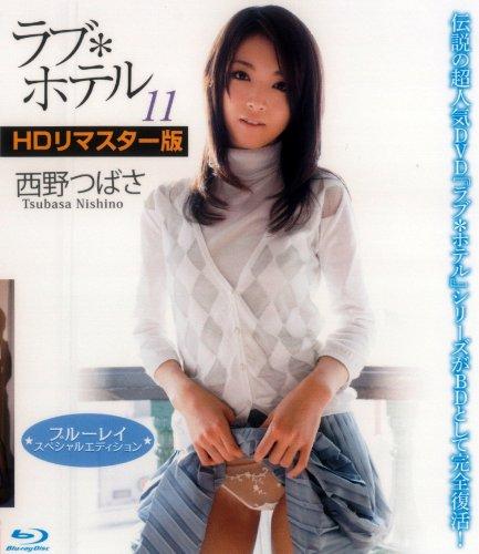 西野つばさ/ラブ*ホテル11 HDリマスター版 [Blu-ray]