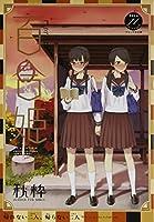 コミック百合姫2014年11月号