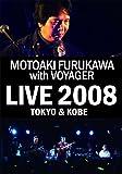 古川もとあき with VOYAGER LIVE2008 [DVD]