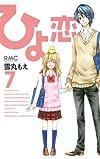 ひよ恋 7 (りぼんマスコットコミックス)
