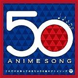 [CD2枚組] これだけは知っておきたい50曲のアニメソング