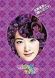生駒里奈の『推しどこ?』[DVD]