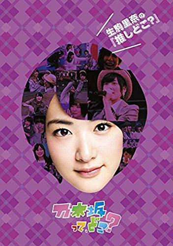 生駒里奈の『推しどこ?』 [DVD]