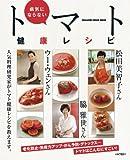 病気にならない  トマト 健康レシピ (マガジンハウスムック)