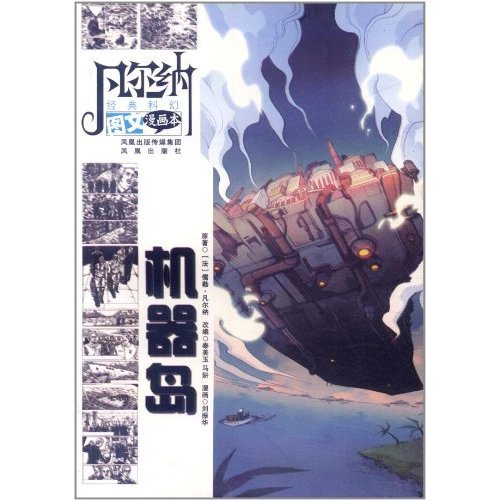 Propeller Island-Jules Verne Classic Science Fiction Comic (Chinese Edition)