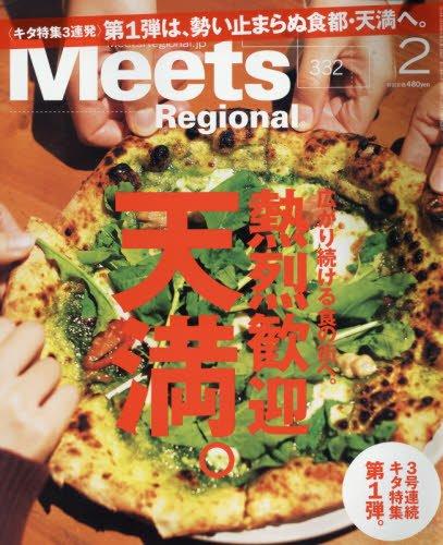 Meets Regional 2016年 02 月号 [雑誌]