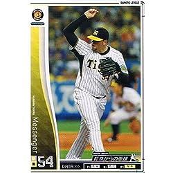 【オーナーズリーグ】メッセンジャー 阪神タイガース ノーマル 《2010 OWNERS DRAFT 02》ol02-048