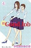 新Good Job~グッジョブ(4) (講談社コミックスキス)