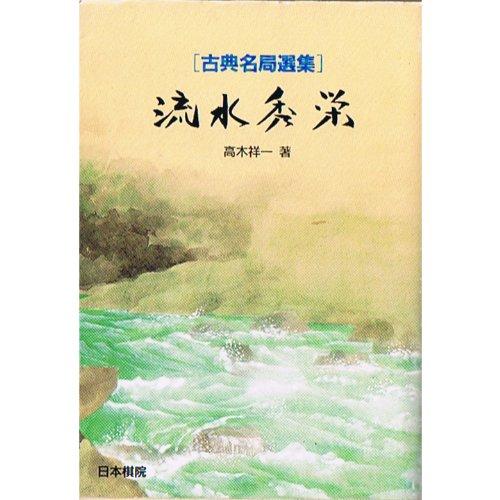 流水秀栄―古典名局選集