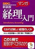 (文庫)〔マンガ〕経理入門 新装版 (サンマーク文庫)