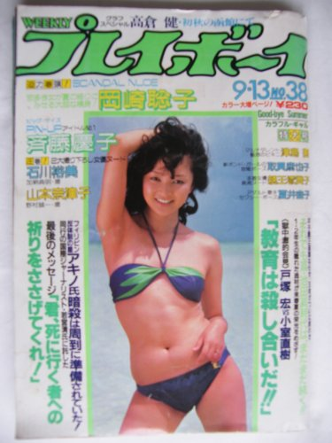 週刊プレイボーイ 1983年 09月 13日号 [雑誌]