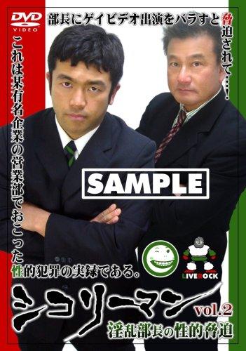 シコリーマン vol.2 淫乱部長の性的脅迫 [DVD]