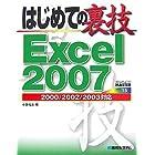 はじめての裏技 Excel2007―2000/2002/2003対応 (ADVANCED MASTER SERIES)