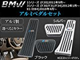 AP アルミペダルセット アルミ製 シルバー AP-BMW-AP-Y-SI BMW F20/F30/F31/F34/E84 2010年04月~