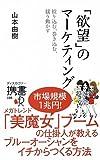 「欲望」のマーケティング/書評・本/かさぶた書店