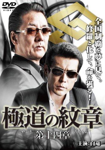 極道の紋章 第十四章 [DVD]