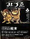 季刊みづゑ (みずえ) Vol.11 くらやみの絵本