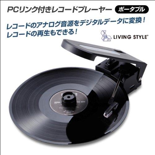 LIVING STYLE PCリンク付きレコードプレーヤー ポータブル(ポータブルUSBレコードプレーヤー) 【レコードの音源を手軽にデジタル化! / 初心者にも簡単セットアップ / スピーカーも内蔵、RCA出力端子も装備】