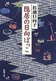 隠居の日向ぼっこ (新潮文庫)