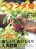 やさい畑増刊 ベランダ畑 2010年 05月号 [雑誌]