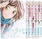 アオハライド コミック 1-6巻 セット (マーガレットコミックス)