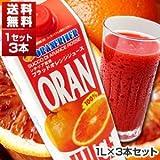 オランフリーゼル ブラッドオレンジジュース (タロッコジュース) 1L×3本セット