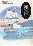 海賊たちの太平洋 (ちくまプリマーブックス)
