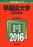 早稲田大学(社会科学部) (2016年版大学入試シリーズ)