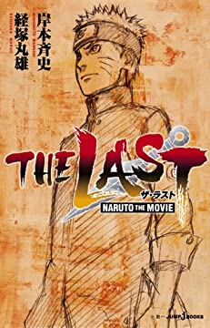 THE LAST -NARUTO THE MOVIE- (JUMP j BOOKS)