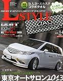 L STYLE (エルスタイル) Vol.14 2013年 03月号