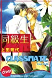 Classmate (Yaoi Manga)