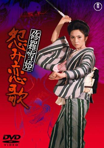 修羅雪姫 怨み恋歌【期間限定プライス版】 [DVD]