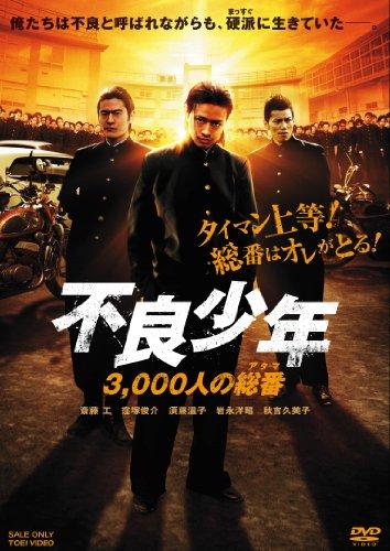 不良少年 3,000人総番(アタマ)