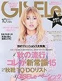 GISELe (ジゼル) 2014年 10月号 [雑誌]