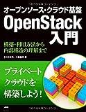 オープンソース・クラウド基盤 OpenStack入門 構築・利用方法から内部構造の理解まで
