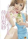 倖田梨紗 超ヤリまくりイキまくり絶頂24時間10SEX