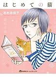 はじめての猫 (ホームコミックス)