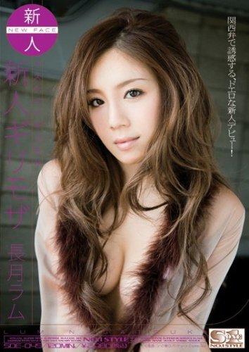 新人×ギリモザ 新人ギリモザ 長月ラム S1 エスワン [DVD]